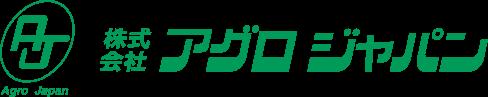 株式会社 アグロジャパン