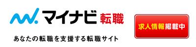 アグロジャパン・マイナビ転職